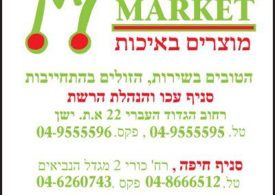 camlıca my market