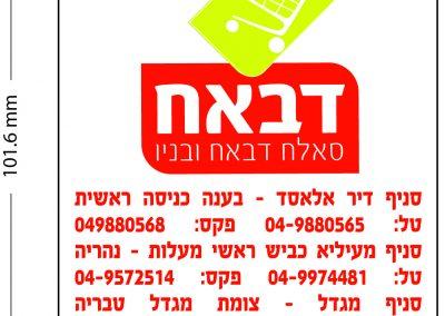 דבאח_לוגו